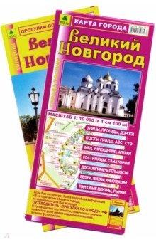 Великий Новгород. Карта города + Путеводитель голомолзин е великий новгород тверь клин вышний волочек валдай бологое