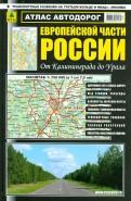 Атлас автодорог Европейской части России от Калининграда до Урала
