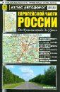 Атлас автодорог Европейской части России от Калининграда до Урала авто атлас центральной россии с километровыми столбами