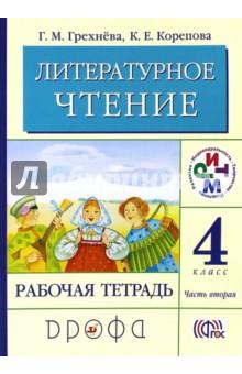 Литературное чтение. 4 класс. Рабочая тетрадь. В 2-х частях. Часть 2. РИТМ. ФГОС учебники дрофа литературное чтение 4 кл рабочая тетрадь часть 1 ритм