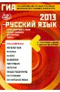 ГИА-2013 Русский язык, Драбкина С. В.,Субботин Д. И.