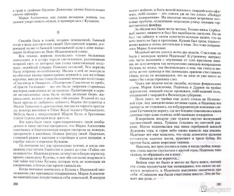 Иллюстрация 1 из 25 для Собрание сочинений в 10 томах - Петр Краснов | Лабиринт - книги. Источник: Лабиринт