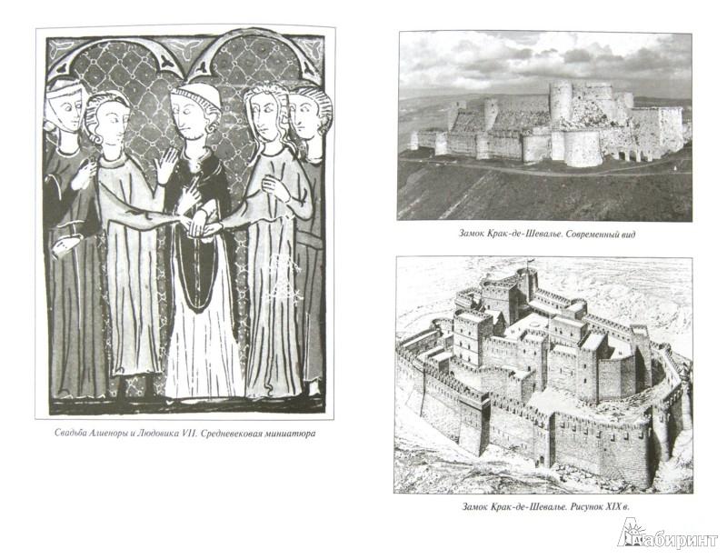 Иллюстрация 1 из 13 для Женщины в эпоху Крестовых походов - Елена Майорова | Лабиринт - книги. Источник: Лабиринт