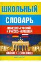 Школьный немецко-русский и русско-немецкий словарь цена