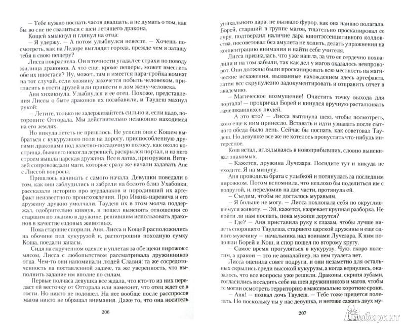 Иллюстрация 1 из 3 для Приключения Василисы, или Как Царевна-лягушка за счастьем ходила - Светлана Велесова | Лабиринт - книги. Источник: Лабиринт