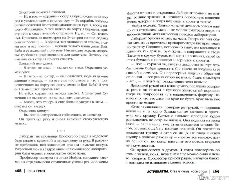 Иллюстрация 1 из 27 для Астронавты. Отвергнутые Космосом - Грант, Бобл | Лабиринт - книги. Источник: Лабиринт