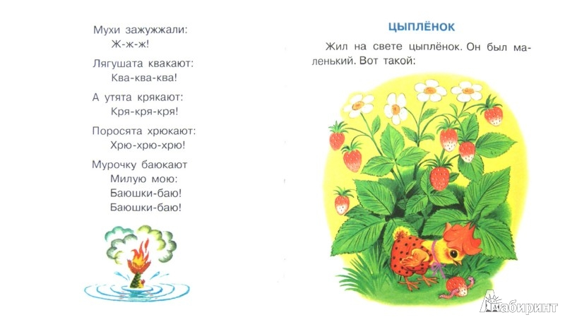 Иллюстрация 1 из 12 для Самое лучшее для малышей - Корней Чуковский | Лабиринт - книги. Источник: Лабиринт