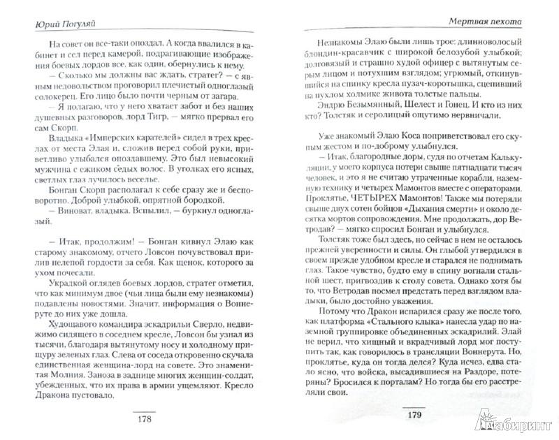 Иллюстрация 1 из 2 для Мертвая пехота - Юрий Погуляй | Лабиринт - книги. Источник: Лабиринт