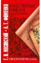 Божественная комедия накануне конца света, Носовский Глеб Владимирович,Фоменко Анатолий Тимофеевич