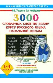 Русский Язык. 1-4 классы. 3000 словарных слов по всему курсу русского языка начальной школы