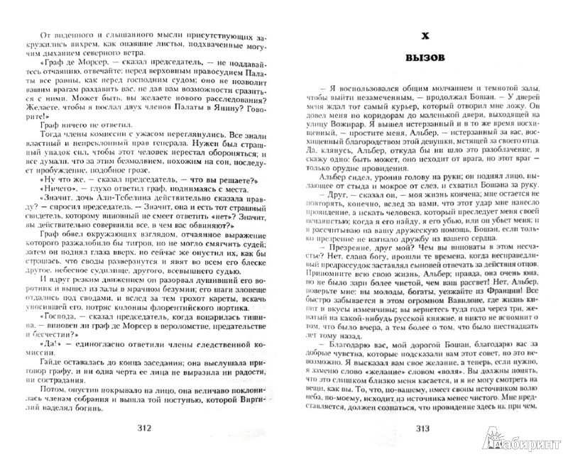 Иллюстрация 1 из 21 для Граф Монте-Кристо. В 2-х книгах. Книга 2 - Александр Дюма   Лабиринт - книги. Источник: Лабиринт