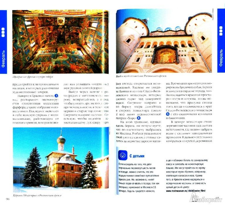 Иллюстрация 1 из 10 для Московские прогулки. Зима / Moscow walks: Winter - Фиби Таплин | Лабиринт - книги. Источник: Лабиринт