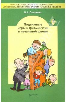 Подвижные игры и физминутки в начальной школе. Методическое пособие