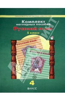 Комплект наглядных пособий. 5 класс. Русский язык. В 5 частях. Часть 4