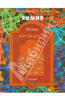 Химия. 10 класс. Мир веществ. Учебник. Базовый и профильный уровни