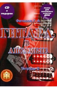 Гитара в ансамбле. Пьесы для начальных классов ДМШ. Тетрадь 2 (+СD)