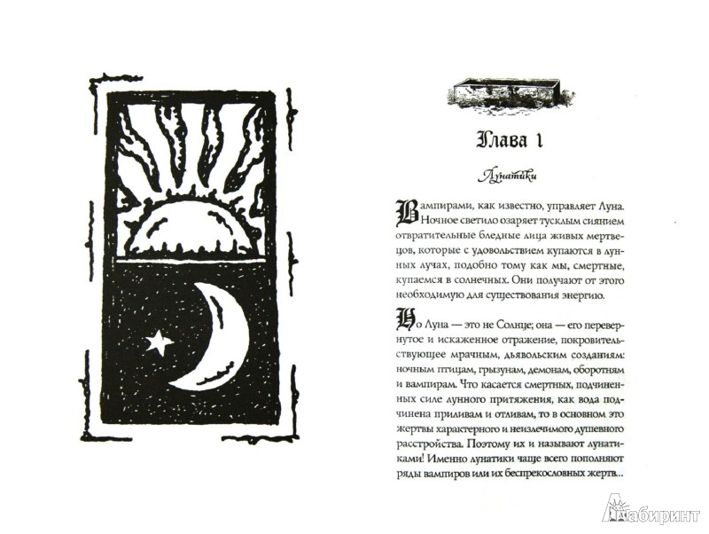 Иллюстрация 1 из 24 для Трактат по вампирологии доктора Абрахама Ван Хельсинга, доктора медицины, доктора философии   Лабиринт - книги. Источник: Лабиринт