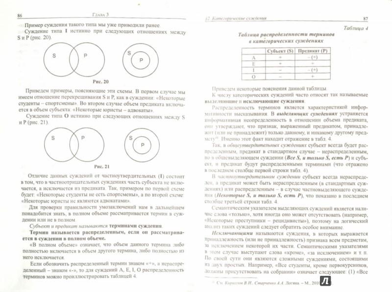 Иллюстрация 1 из 6 для Логика. Учебник для бакалавров - Гунибский, Демина, Малюкова | Лабиринт - книги. Источник: Лабиринт