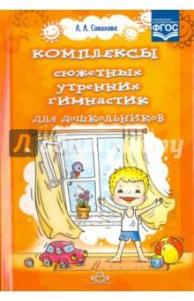 Комплексы сюжетных утренних гимнастик для дошкольников. ФГОС