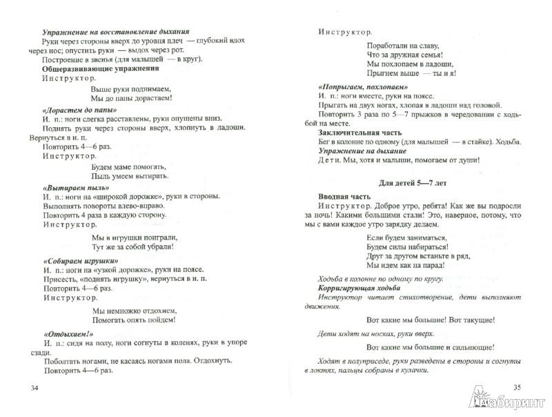 Иллюстрация 1 из 16 для Комплексы сюжетных утренних гимнастик для дошкольников. ФГОС - Лариса Соколова | Лабиринт - книги. Источник: Лабиринт