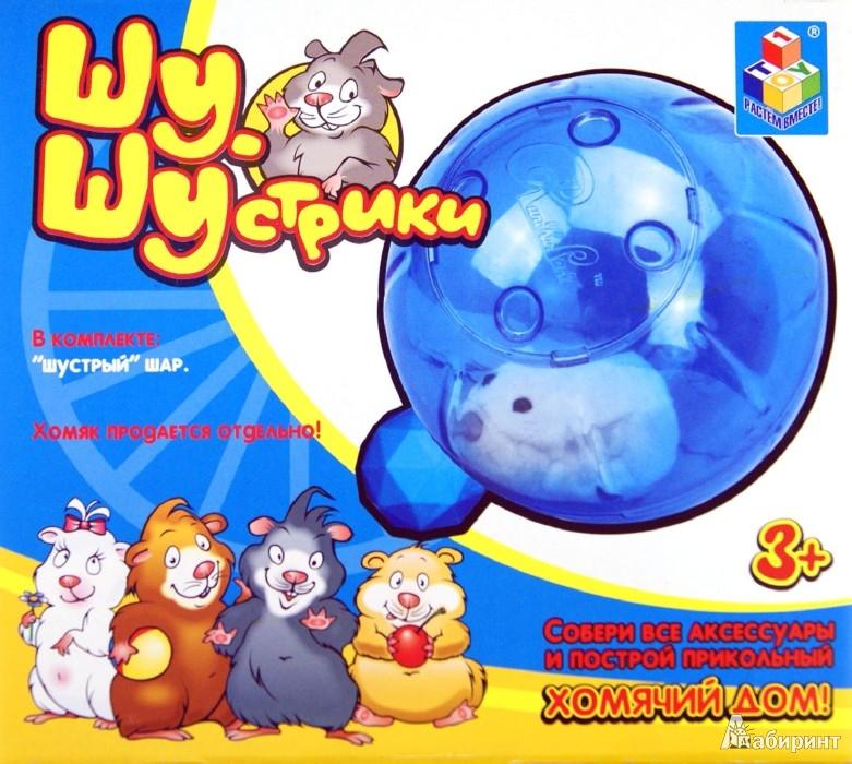 Иллюстрация 1 из 4 для Шу-Шустрики. Набор аксессуаров. Шустрый шар (Т53928) | Лабиринт - игрушки. Источник: Лабиринт