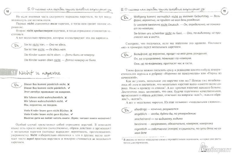 Иллюстрация 1 из 6 для Немецкий без грамматических ошибок - Олег Дьяконов | Лабиринт - книги. Источник: Лабиринт