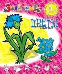 Забавные полевые цветы