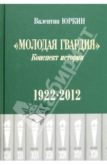 Молодая гвардия. Конспект истории. 1922-2012 free shipping 10pcs max4610esd