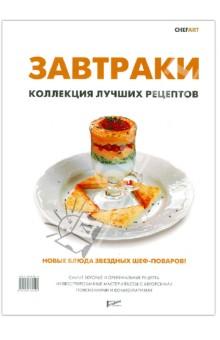 Завтраки. Коллекция лучших рецептов ермолаева е ред большая книга рецептов секреты лучших шеф поваров