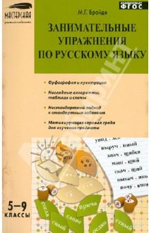 Занимательные упражнения по русскому языку. 5-9 классы. ФГОС