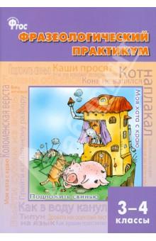 Фразеологический практикум. 3-4 классы. ФГОС