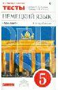 Alles Klar! Немецкий язык. 5 класс. 1-й год обучения. Тесты. ВЕРТИКАЛЬ. ФГОС