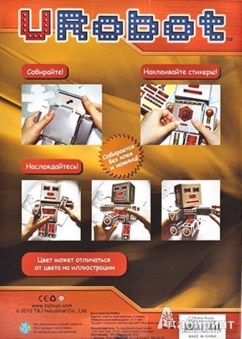 Иллюстрация 1 из 2 для Конструктор робот-трансформер Русти (12104) | Лабиринт - игрушки. Источник: Лабиринт