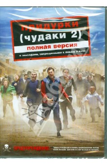 Придурки (Чудаки 2) полная версия (DVD)