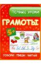 Ефимова Инна Викторовна Первые уроки грамоты: говори, пиши, читай