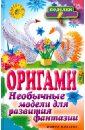 Ильина Наина Курбановна Оригами. Необычные модели для развития фантазии