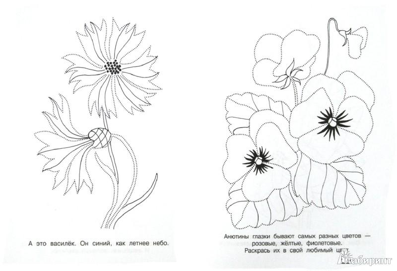 Иллюстрация 1 из 7 для Соедини по точкам. Цветы - Татьяна Осетрова | Лабиринт - книги. Источник: Лабиринт