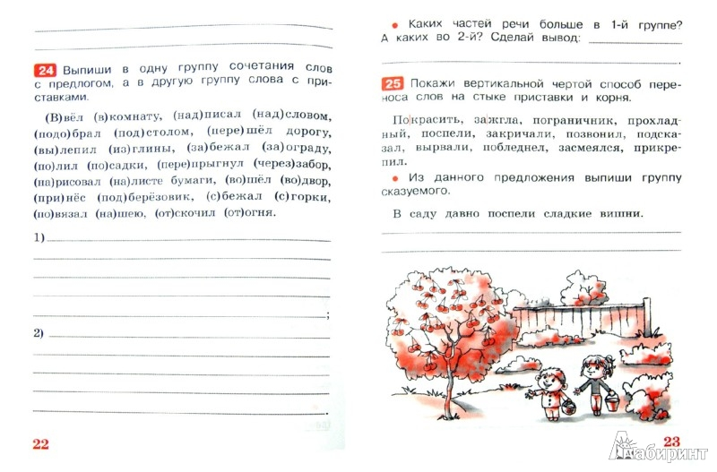 Скачать книгу русский язык полякова 3 класс скачать