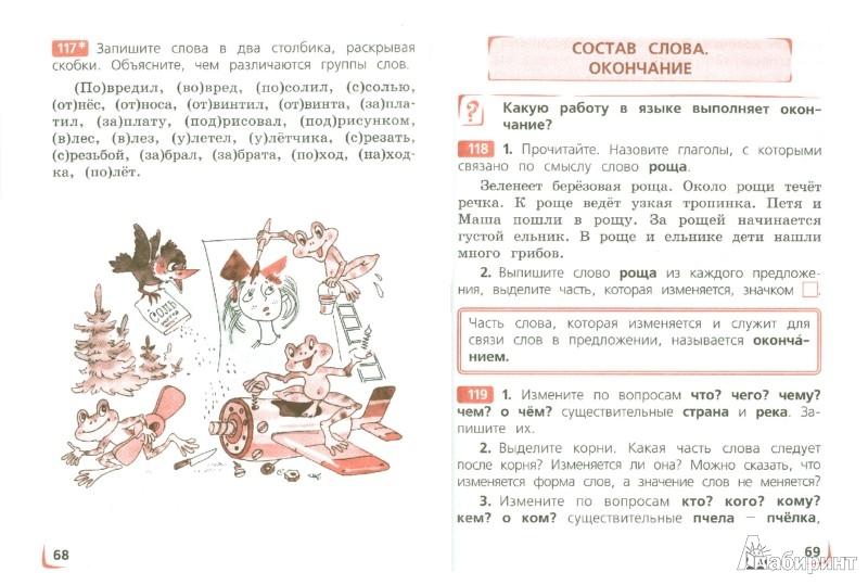 Учебник русского языка 3 класс полякова