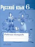 Русский язык. 6 класс. Рабочая тетрадь к учебнику Т. А. Ладыженской и др.