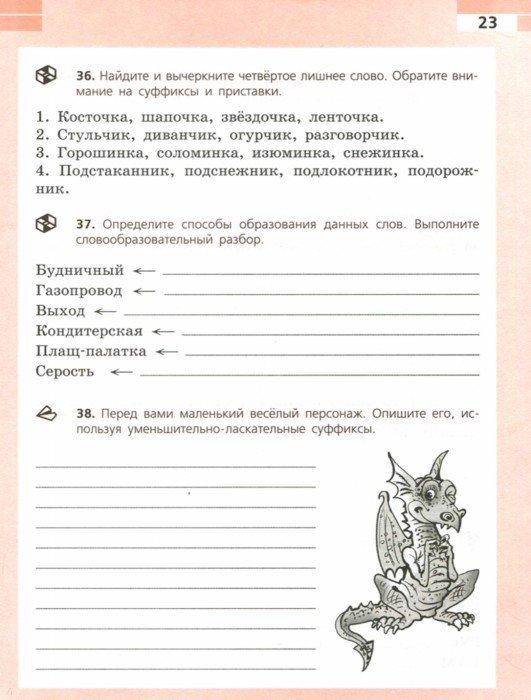Гдз по русскому языку 6 класс ладыженская в рабочей тетради