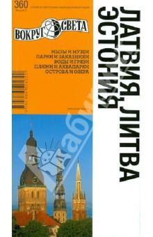 Латвия. Литва. Эстония. Путеводитель