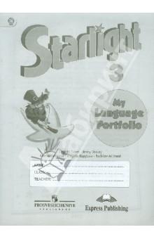 Английский язык. 3 класс. Языковой портфель. Пособие для учащихся. ФГОС просвещение английский язык английский в фокусе 2 кл языковой портфель фгос