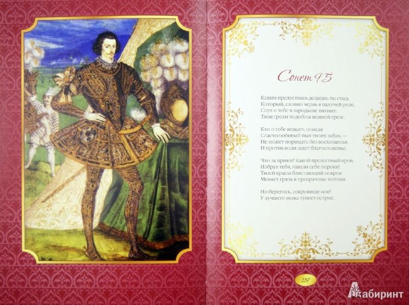 Иллюстрация 1 из 11 для Сонеты - Уильям Шекспир | Лабиринт - книги. Источник: Лабиринт