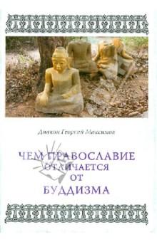 Чем Православие отличается от буддизма
