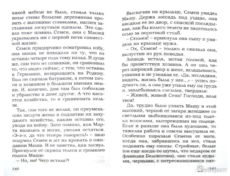 Иллюстрация 1 из 7 для В стране моего детства - Н. Нефедова | Лабиринт - книги. Источник: Лабиринт