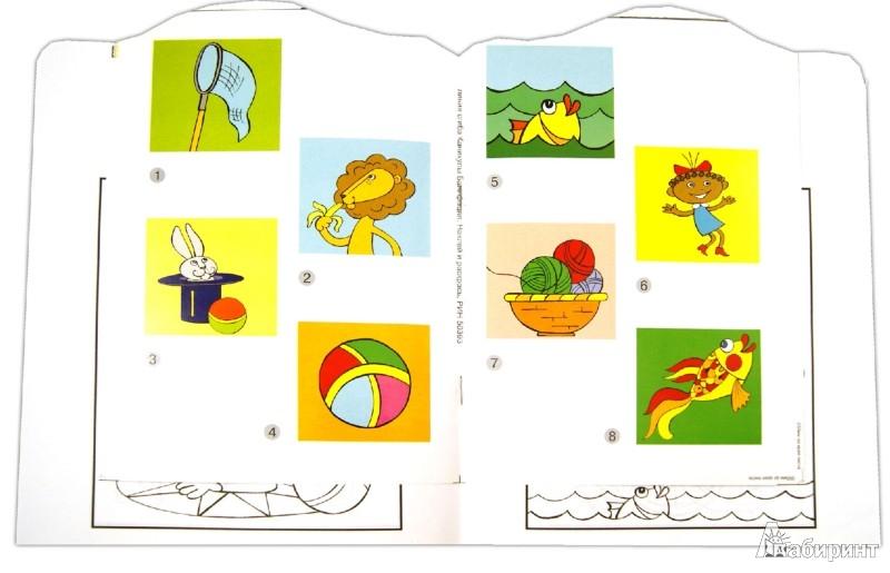 Иллюстрация 1 из 3 для Наклей и раскрась: Каникулы Бонифация | Лабиринт - книги. Источник: Лабиринт