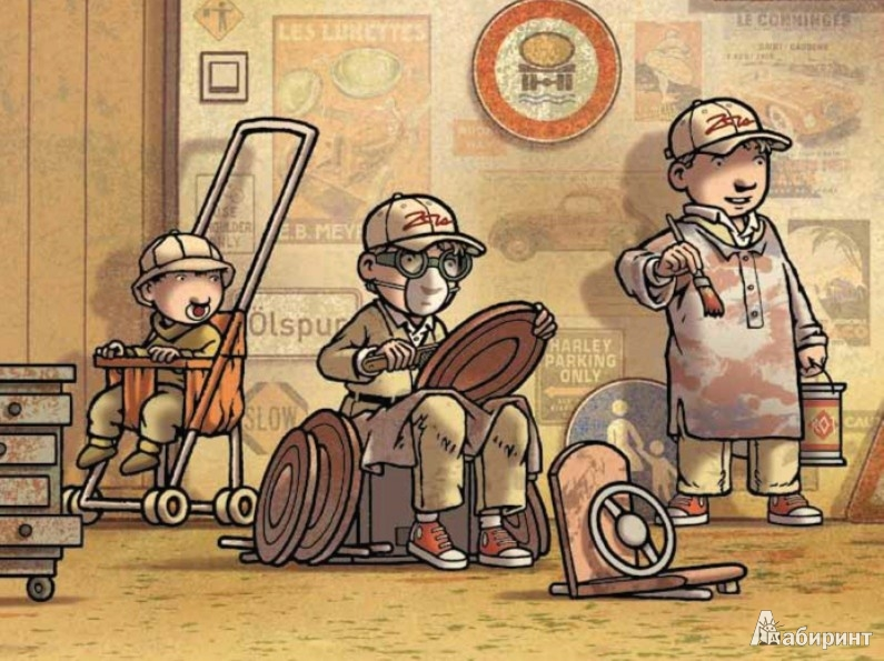 Иллюстрация 1 из 12 для Моя первая машина - Петер Щёссов   Лабиринт - книги. Источник: Лабиринт