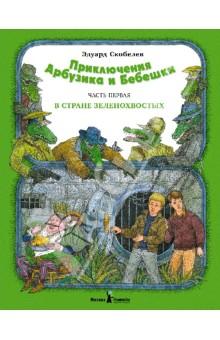 Приключение Арбузика и Бебешки. Часть первая: В стране зеленохвостых