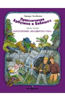 """Приключение Арбузика и Бебешки. В 3-х частях. Часть 3. Сокрушение """"несокрушимых"""""""